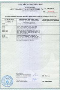sertifikat-12.JPG
