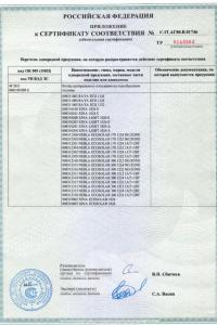 sertifikat-14.JPG