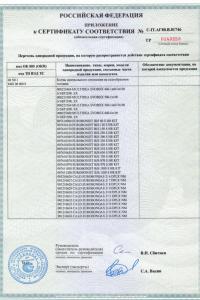 sertifikat-18.JPG