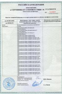 sertifikat-20.JPG