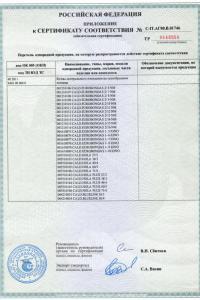 sertifikat-23.JPG
