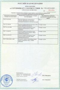 sertifikat-5.JPG